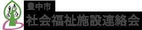 豊中市社会福祉施設連絡会